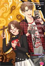 Ghost Hunting Club คลับป่วนชวนล่าผี