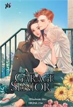 Garage Senior กฎรักระงับความโสด