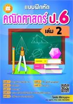 แบบฝึกหัดณิตศาสตร์ ป.6 เล่ม 2