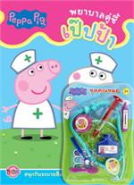 Peppa Pig พยาบาลคู่ซี้เป๊ปป้า + ชุดคุณหมอ