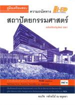 คู่มือเตรียมสอบ ความถนัดทางสถาปัตยกรรมศาสตร์ (ฉบับปรับปรุงใหม่ 2561)
