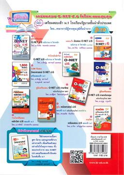 เรียนเก่ง ภาษาไทย ป.๖ ฉบับเตรียมสอบเข้า ม.๑