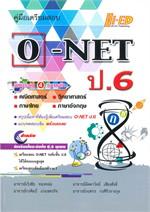 คู่มือเตรียมสอบ O-NET ป.6 ฉบับรวม 4 วิชาหลัก