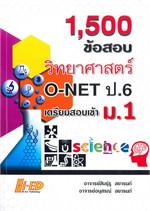 1,500 ข้อสอบ วิทยาศาสตร์ O-NET ป.6 เตรียมสอบเข้า ม.1