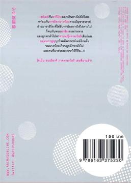 โชเน็น อนเมียวจิ จอมเวทปราบมาร เล่ม 25 : ตอน ก้าวตามหนทางวกวน