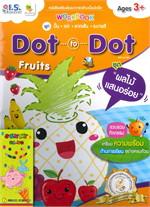 Dot to Dot Fruits ชุด ผลไม้แสนอร่อย