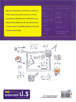แบบฝึก เสริมเข้มทักษะและการคิด คณิตศาสตร์ ป.5