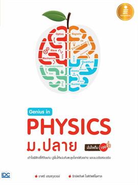 Genius in PHYSICs ม.ปลาย