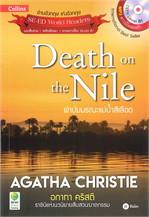 Death on the Nile ผ่าปมมรณะแม่น้ำสีเลือด