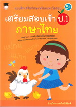 แบบฝึกเสริมทักษะพร้อมแนวข้อสอบ เตรียมเข้า ป.1 ภาษาไทย