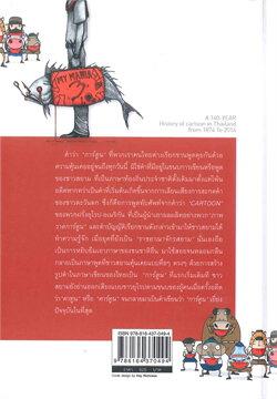 """140 ปี """"การ์ตูน"""" เมืองไทย (ประวัติและตำนาน พ.ศ. 2417-2557)"""