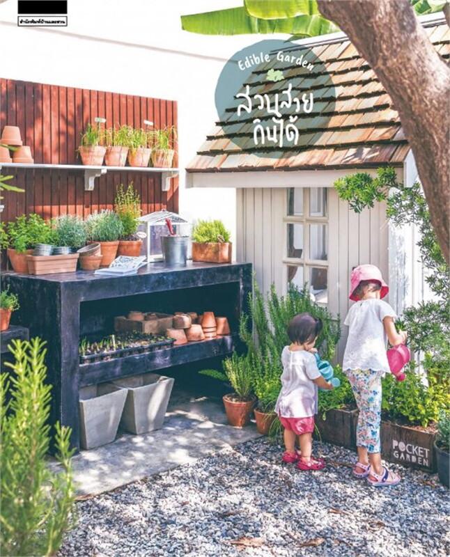 สวนสวยกินได้ Edible Garden