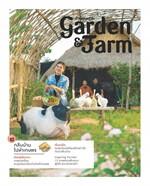 Garden&Farm vol.13 กลับบ้านไปทำเกษตร