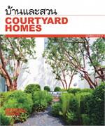 บ้านและสวน ฉ.พิเศษกลางปี Courtyard Homes