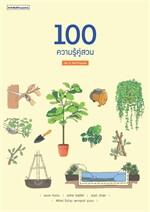 100 ความรู้ คู่สวน