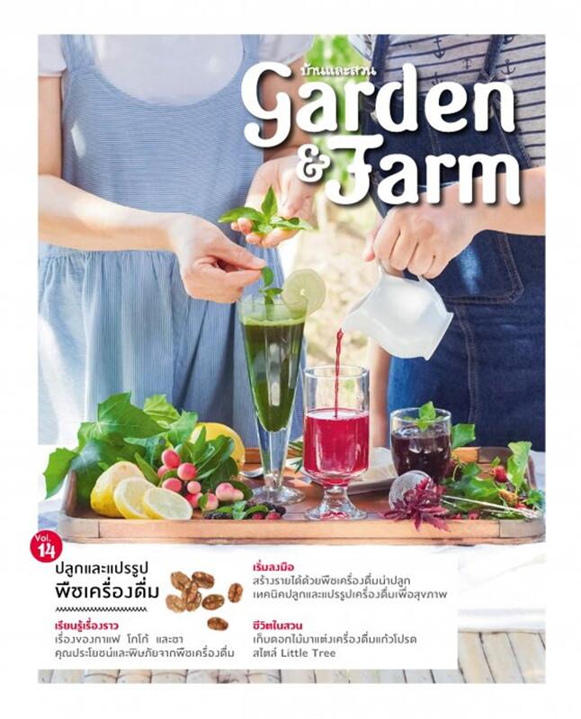 Garden&Farm vol.14 ปลูกฯ พืชเครื่องดื่ม