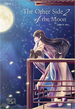 The Other Side of the Moon เล่ม 2