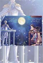 ชุด The Other Side of the Moon เล่ม 1-2