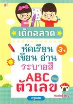 เด็กฉลาดหัดเรียน เขียน อ่าน ระบายสี ABC และตัวเลข (พิมพ์ครั้งที่ 2)