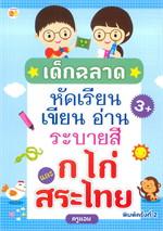 เด็กฉลาดหัดเรียน เขียน อ่าน ระบายสี ก ไก่ และสระไทย (พิมพ์ครั้งที่ 2)