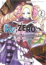 Re:ZERO รีเซทชีวิต ฝ่าวิกฤตต่างโลก บทที่ 2 ลูปมรณะแห่งคฤหาสน์รอสวาล เล่ม 2 (ฉบับการ์ตูน)