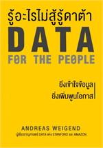 รู้อะไรไม่สู้รู้ดาต้า DATA FOR THE PEOPLE