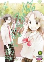 เพื่อให้ผมนั้นเป็นตัวผม เล่ม 4 (Manga)