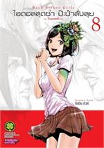 ไอดอลสุดซ่า ป๊ะป๋าสั่งลุย เล่ม 8 (Manga)