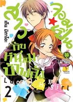 สาวจอมเปิ่นกับหนุ่มบ้าพลัง เล่ม 2 (Manga)
