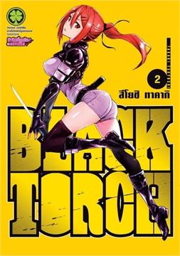 Black Torch เล่ม 2 (Manga)