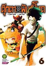ตุ๊กตาพันธุ์โหด เล่ม 6 (Manga)