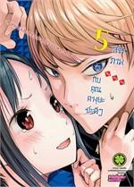 สารภาพรักกับคุณคางุยะซะดีๆ สงครามประสาทความรักของเหล่าอัจฉริยะ เล่ม 5 (Manga)