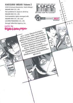 โคตรเซียนโรงเรียนพนัน MIDARI เล่ม 2 (Manga)