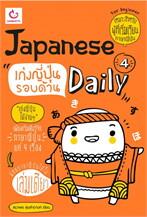 Japanese 4 Daily เก่งญี่ปุ่นรอบด้าน