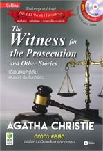 The Witness for The Prosecution and Other Stories เฉือนคมคดีลับและรวม 3 เรื่องสั้นคดีพิศวง