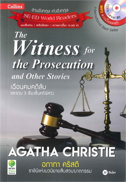 The Witness for The Prosecution and Other Stories เฉือนคมคดีลับและรวม 3 เรื่องสั้นคดีพิศวง