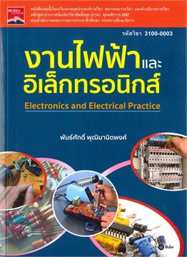 งานไฟฟ้าและอิเล็กทรอนิกส์