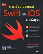 การเขียนโปรแกรม Swift และ ios ฉบับพื้นฐาน