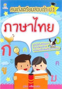 คนเก่งเตรียมสอบเข้า ป.1 ภาษาไทย