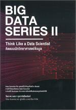BIG DATA SERIES ll: Think Like a Data Scientist คิดแบบนักวิทยาศาสตร์ข้อมูล