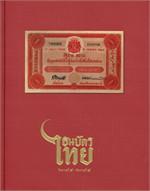 ธนบัตรไทย รัชกาลที่ ๔ – รัชกาลที่ ๘