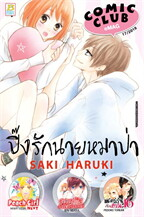 COMIC CLUB eMag เล่ม 17