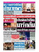 หนังสือพิมพ์ข่าวสด วันอังคารที่ 1 มกราคม พ.ศ. 2562