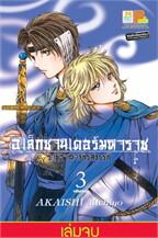อเล็กซานเดอร์มหาราช ราชอาณาจักรสวรรค์ เล่ม 3 (เล่มจบ)