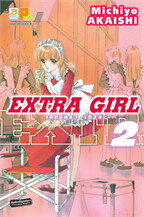 EXTRA GIRL เล่ม 2