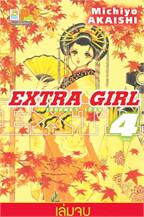 EXTRA GIRL เล่ม 4 (เล่มจบ)