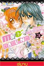M G DARLING เล่ม 3 (เล่มจบ)