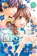 ROOM วิมานแห่งรัก เล่ม 2