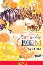 ROOM วิมานแห่งรัก เล่ม 3 (เล่มจบ)
