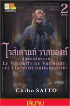 ไวส์เคานท์ วาลมองท์ สัมพันธ์อันตราย เล่ม 2 (เล่มจบ)